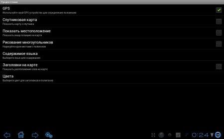 WikiMapia for Droid версия: 1.6