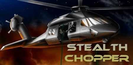 Stealth Chopper 3D (обновлено до версии 1.1.3)