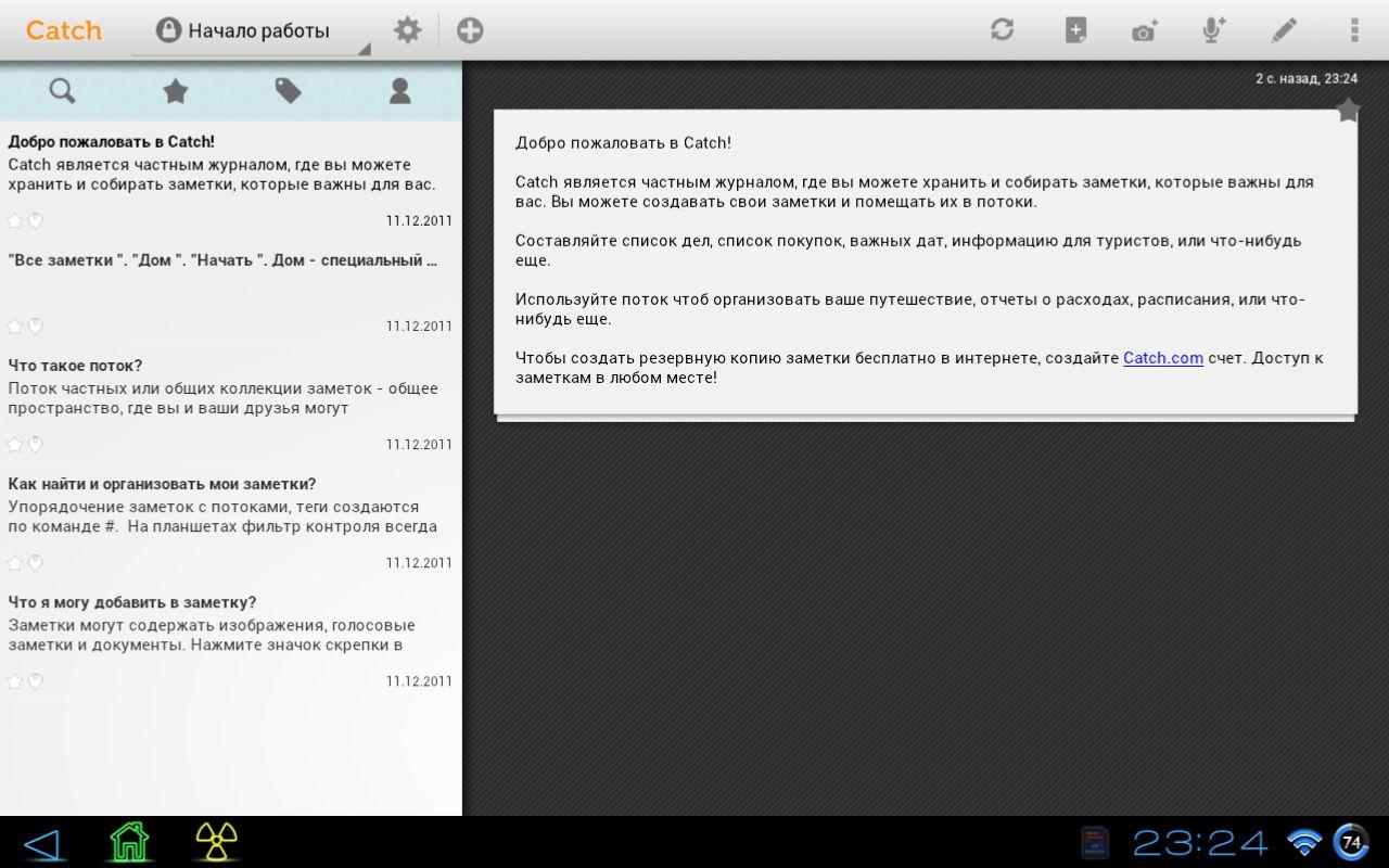 """Блокнот """"Catch Notes"""" для планшетов на Android"""