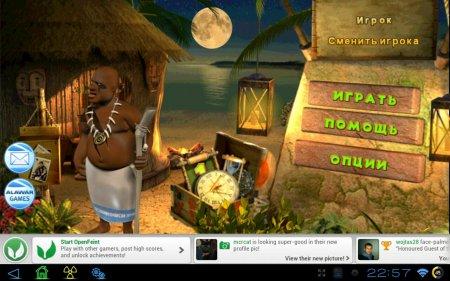 Остров секретов полная версия 1.0