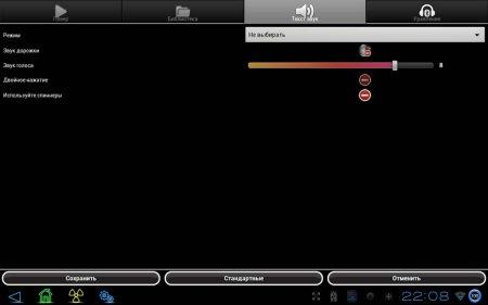 Akimbo Audiobook Player v1.3.1 RUS / 1.4.7 ENG