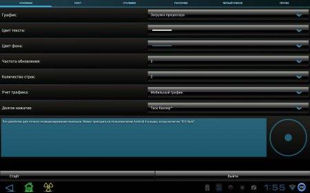 Cool Tool - контроль параметров системы в реальном времени -