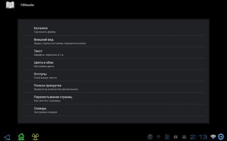 FBReader (обновлено до версии 1.6.3 / 2.0.1 beta 1)