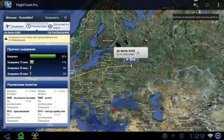 FlightTrack версия 4.3