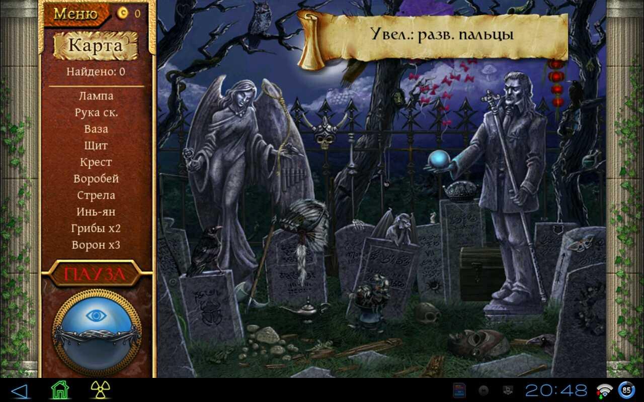 "Игра ""Magician's Handbook"" для планшетов на Android"