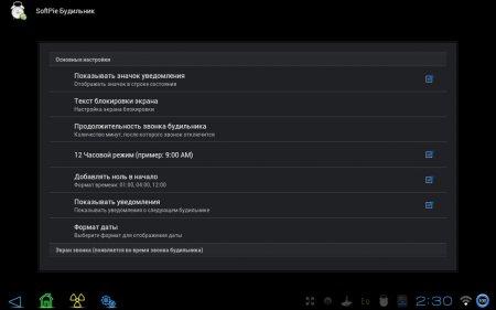 Будильник, таймер, секундомер версия: 1.2.8