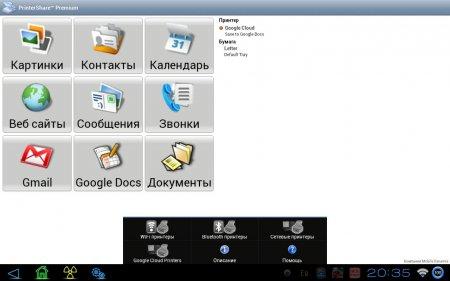PrinterShare™ Mobile Print Premium (обновлено до версии 10.0.2) (Печать документов с планшета)