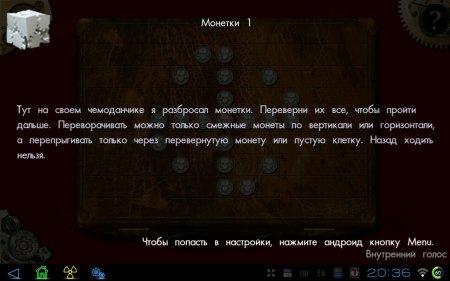 Игры Разума (Full) (обновлено до версии 0.5.3)