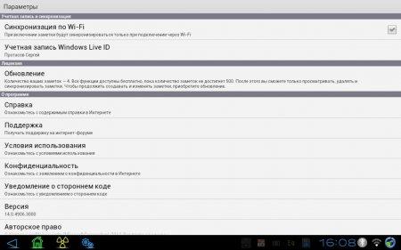 OneNote Mobile версия 14.0.4906.3000