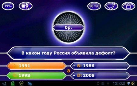 Кто хочет стать миллионером? 2012 HD версия: 1.01