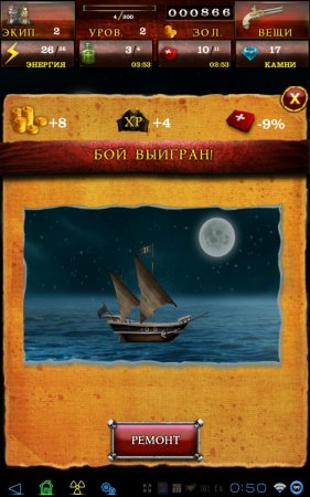 Pirates of the Caribbean HD / Пираты Карибского Моря HD (обновлено до версии 1.8.0) [Online]