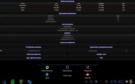 Absolute System Root Tool версия: 1.8.4