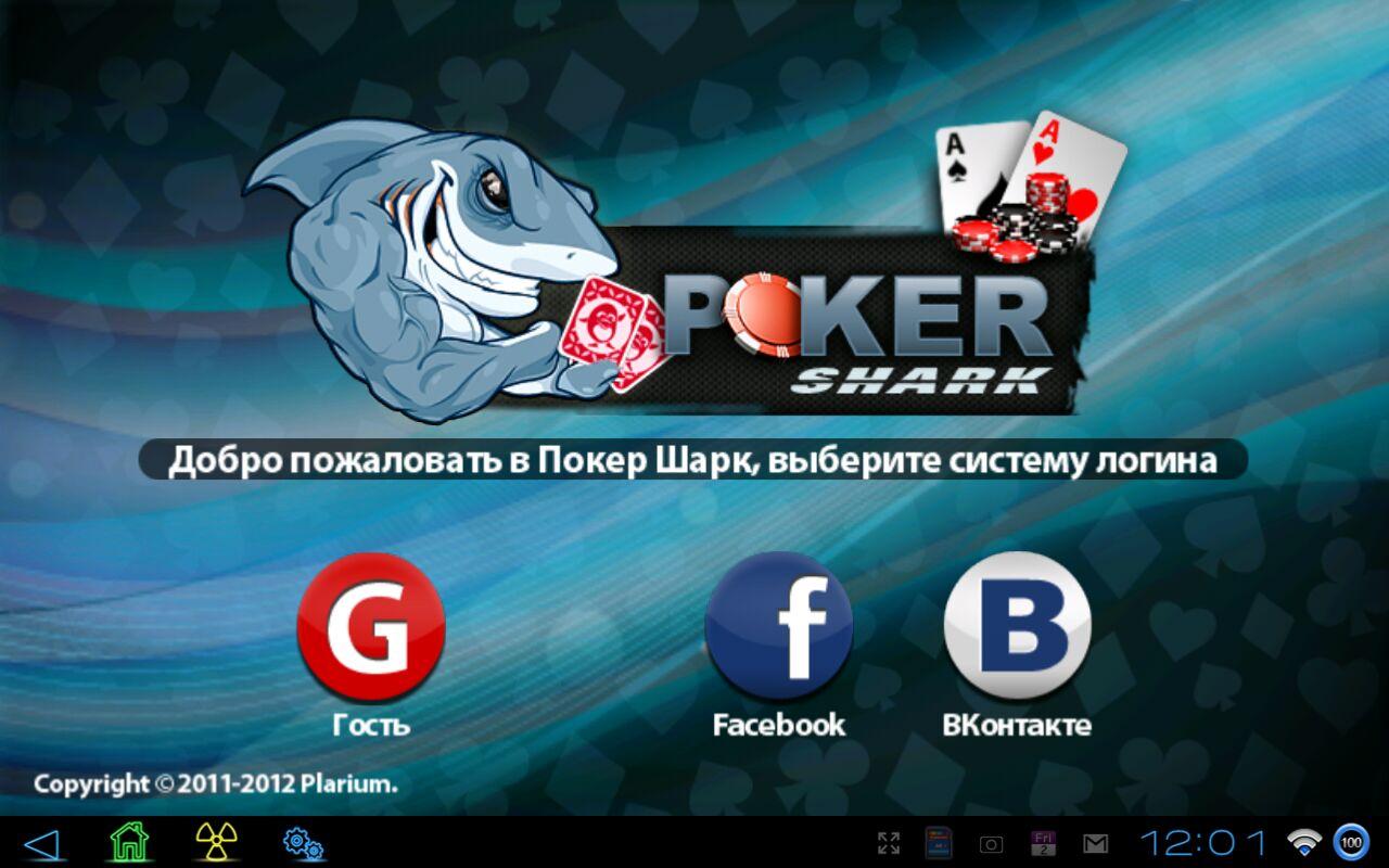 Покер онлайн игра шарк 6деревопереработказаводы в комплекте и линииигровые автоматы казинокуплю