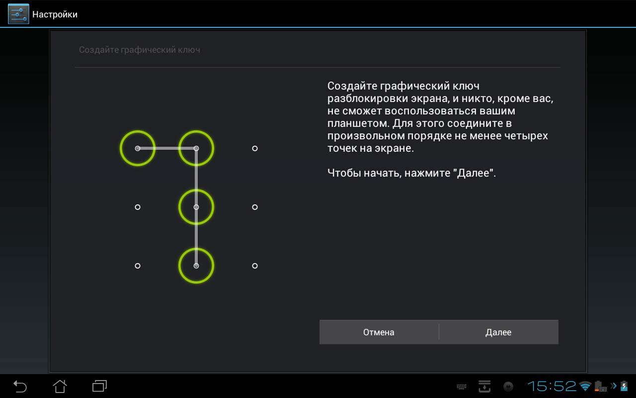Как разблокировать планшет на Андроид