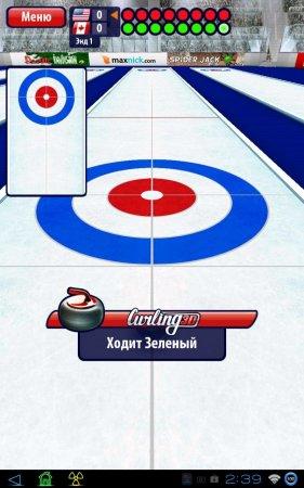 Curling3D (обновлено до версии 2.0.18)