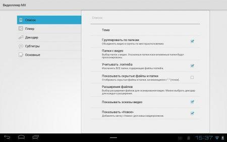 Видеоплеер MX Video Player для планшетов на Андроид