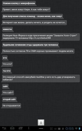 Кири (смешной клон Siri)