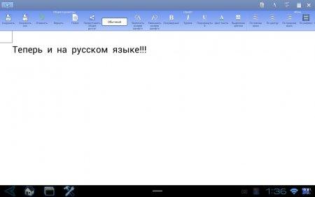 Скачать Kingsoft Office (Free) (на английском языке
