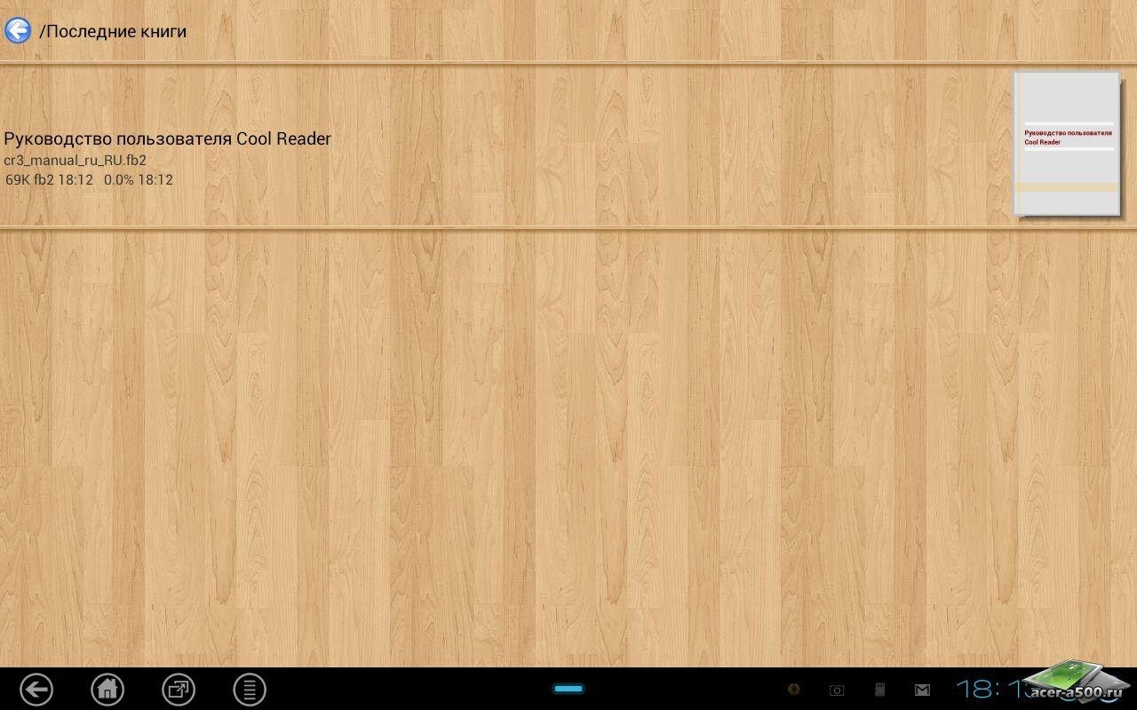 Скачать Cool Reader 3 0 57-14 на андроид
