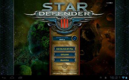 Star Defender 3 (Звездный Защитник 3)