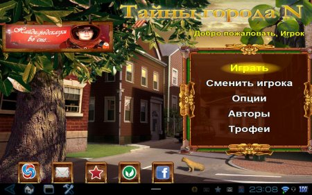 Mysteryville:detective Story (����� ������ N: ����� + � ���) (��������� �� ������ 1.1)
