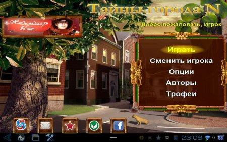 Mysteryville:detective Story (Тайны города N: квест + я ищу)