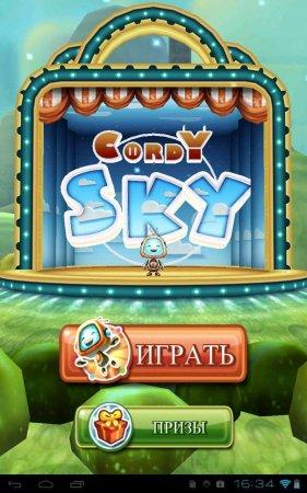 Cordy Sky (обновлено до версии 13666)