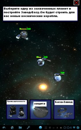 Tac-Star Deluxe версия: 1.08