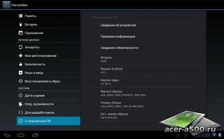 Android 4.0.3 (ICS) начал поступать на планшеты серии Acer Iconia Tab A500/A501 (началось обновление A501!!!)