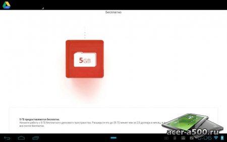Google Drive (Диск Google) версия 1.0.77