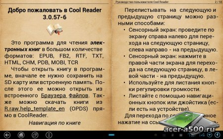 Cool Reader (обновлено до версии 3.0.57-14)
