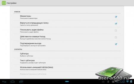 DicePlayer (обновлено до версии 2.0.19 RUS)