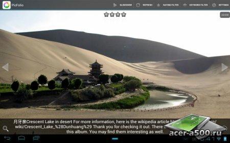 PicFolio for Picasa HD версия 2.9.0