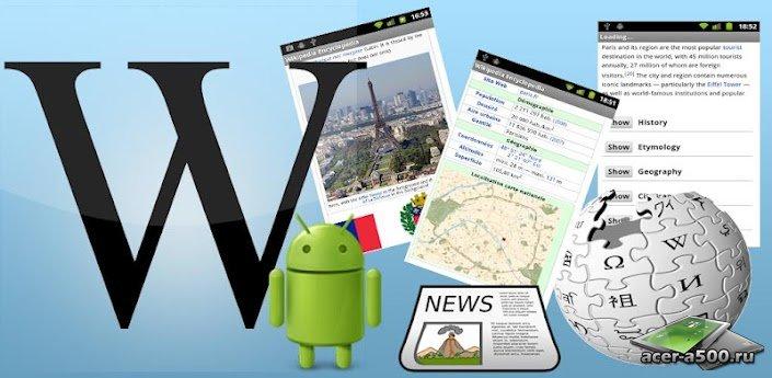 версии андроид википедия - фото 9