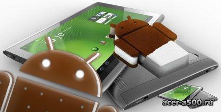 Если ваш планшет Acer Iconia Tab A500 / A501 не обновился до ОС Android 4.0.3
