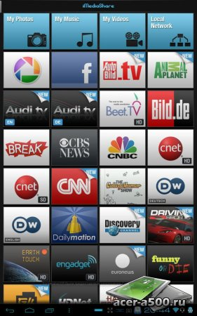 iMediaShare (обновлено до версии 4.41)