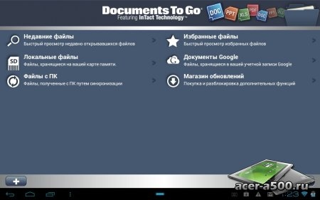 Documents To Go (обновлено до версии 3.004 build 1277)