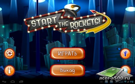 Start the Rockets версия 1.1