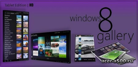 Windows 8 Gallery версия: 1.0