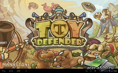 Toy Defender (обновлено до версии 1.00.03)