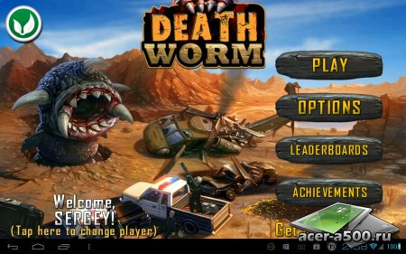 Death Worm (обновлено до версии 1.10)