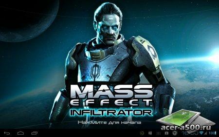 Mass Effect: Infiltrator (добавлена 100% рабочая Offline версия)