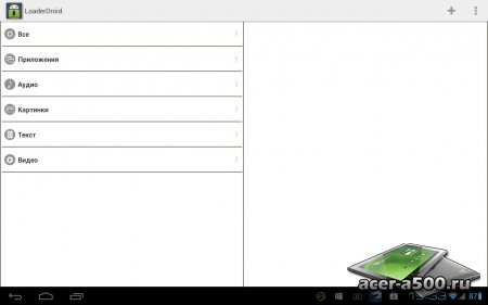 Loader Droid менеджер загрузок (обновлено до версии 0.4.5)