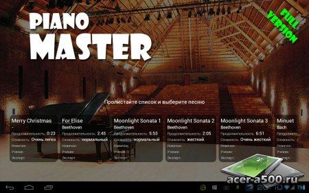 Piano Master (Пиано Мастер) (обновлено до версии 1.40)