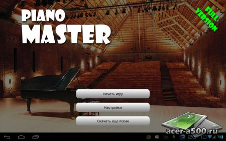 Piano Master (Пиано Мастер)
