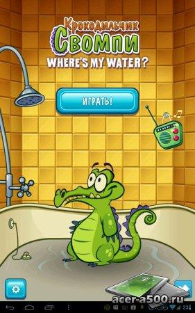 Where's My Water? (Крокодильчик Свомпи) (обновлено до версии 1.12.0)