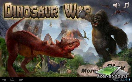 Dinosaur War версия 1.0.1