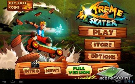 Extreme Skater (обновлено до версии 1.0.4) [G-сенсор] [свободные покупки]