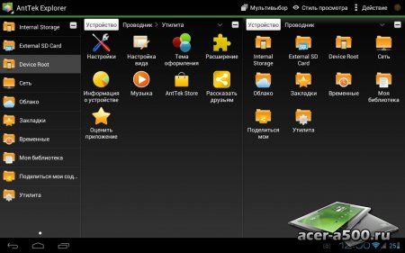 AntTek Explorer (File Manager) (обновлено до версии 3.1.4)