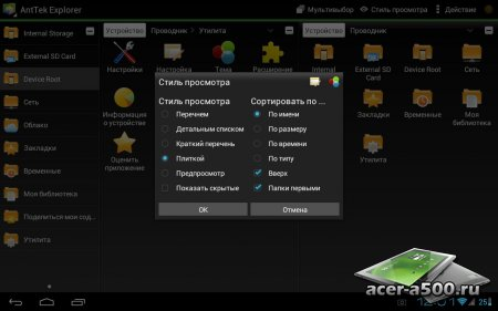 AntTek Explorer (File Manager) (��������� �� ������ 3.1.4)